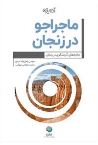 ماجراجو در زنجان