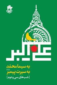 به سیما محمد به (ص) به سیرت پیمبر