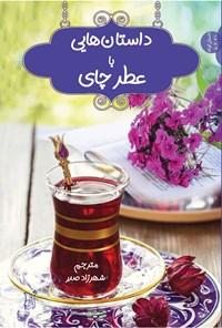 داستانهایی با عطر چای