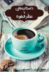 داستانهایی با عطر قهوه