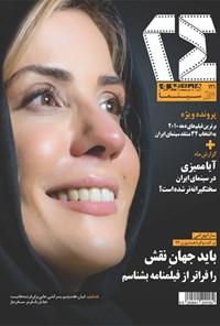 ماهنامه همشهری ۲۴ ـ شماره ۱۲۱ ـ شهریور ۹۹