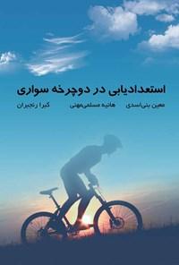 استعدادیابی در دوچرخهسواری