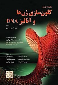 مقدمهای بر کلونسازی ژنها و آنالیز DNA