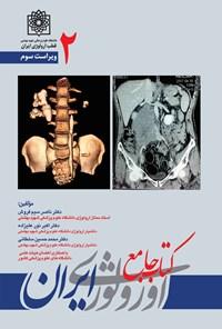 کتاب جامع اورولوژی ایران؛ جلد ۲ (ویراست سوم)