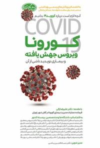 کورونا ویروس جهش یافته و بیماری نوپدید ناشی از آن