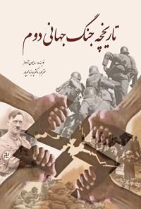 تاریخچهی جنگ جهانی دوم