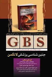 GBS جنینشناسی پزشکی لانگمن
