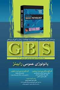GBS پاتولوژی عمومی رابینز
