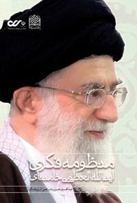 منظومهی فکری آیتالله العظمی خامنهای؛ جلد اول
