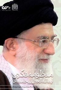 منظومهی فکری آیتالله العظمی خامنهای؛ جلد دوم 