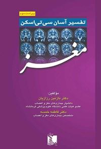 تفسیر آسان سی تی اسکن مغز؛ ویراست سوم