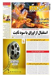 روزنامه اقتصاد برتر _ شماره ٧٧٨ _ ۵ شهریور ٩٩