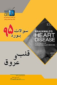 سوالات بورد تخصصی قلب و عروق ۱۳۹۵