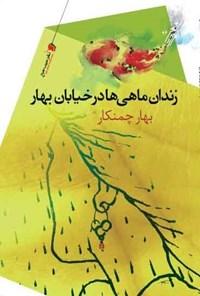 زندان ماهیها در خیابان بهار