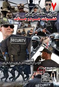 افسران حفاظت حرفهای؛ خشونت، جرم و جنایت