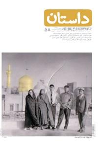 ماهنامه همشهری داستان شماره ۵۸ ـ شهریور ۹۴