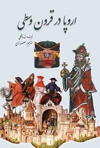 اروپا در قرون وسطی