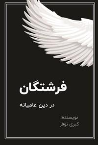 فرشتگان در دین عامیانه
