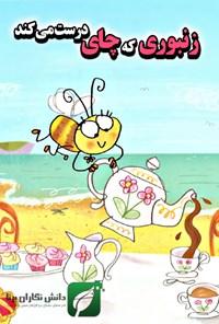 زنبوری که چای درست میکند