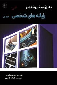 بهروزرسانی و تعمیر رایانههای شخصی؛ جلد اول
