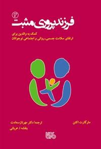 فرزندپروری مثبت (۳)