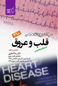سوالات بورد تخصصی قلب و عروق ۱۳۹۸
