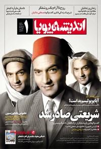 ماهنامه اندیشه پویا - شماره ۱ - اردیبهشت و خرداد ۹۱