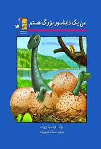 من یک دایناسور بزرگ هستم!