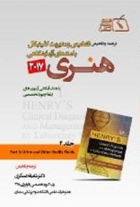 ترجمه و تلخیص تشخیص و مدیریت کلینیکال با متدهای آزمایشگاهی هنری ۲۰۱۷ جلد ۴