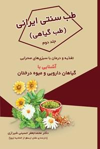 طب سنتی ایرانی، طب گیاهی؛ جلد دوم