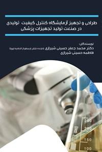 طراحی و تجهیز آزمایشگاه کنترل کیفیت تولیدی در صنعت تولید تجهیزات پزشکی