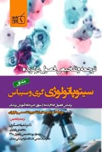 ترجمه و تلخیص فصول برگزیدهی سیتوپاتولوژی گری و سیباس؛ جلد اول