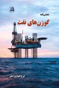 گوزنهای نفت