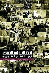 انقلاب اسلامی از دیدگاه اندیشمندان روس