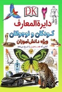 دایرهالمعارف کودکان و نوجوانان ویژهی دانشآموزان؛ جلد دوم