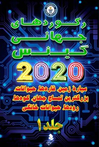 رکوردهای جهانی گینس ۲۰۲۰؛ جلد اول