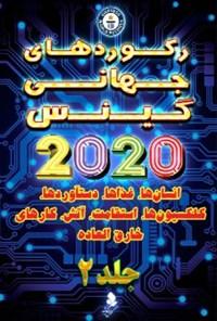 رکوردهای جهانی گینس ۲۰۲۰؛ جلد دوم