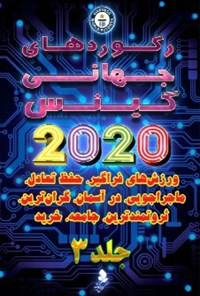 رکوردهای جهانی گینس ۲۰۲۰؛ جلد سوم