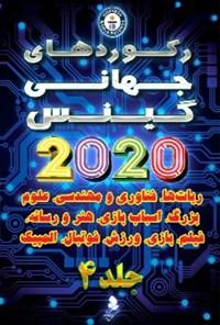 کوردهای جهانی گینس ۲۰۲۰؛ جلد چهارم