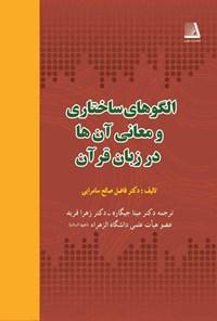 الگوهای ساختاری و معانی آنها در زبان قرآن