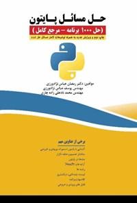 حل مسائل پایتون (حل ۱۰۰۰ برنامه - مرجع کامل)