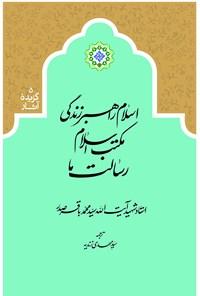اسلام، راهبر زندگی؛ مکتب اسلام، رسالت ما