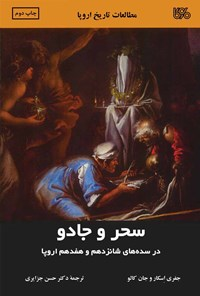 سحر و جادو در سدههای شانزدهم و هفدهم اروپا