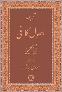 ترجمهی فارسی اصول کافی؛ بخش اول (جلد اول و دوم)