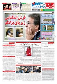 ایران ورزشی - ۱۳۹۴ سه شنبه ۱۸ فروردين