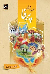 مجموعهی آموزشی زبان فارسی پرفا (۱) سطح پایه؛ کتاب درس