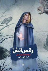 پنج پادشاهی جهان؛ جلد چهارم