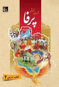 مجموعهی آموزشی زبان فارسی پرفا (۲) سطح میانی؛ کتاب درس