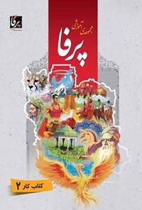 مجموعهی آموزشی زبان فارسی پرفا (۲) سطح میانی؛ کتاب کار