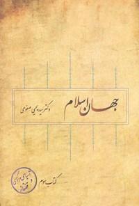 جهان اسلام؛ آسیای مرکزی و قفقاز